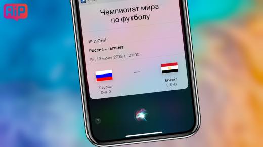 Siri научилась отвечать навопросы очемпионате мира пофутболу вРоссии