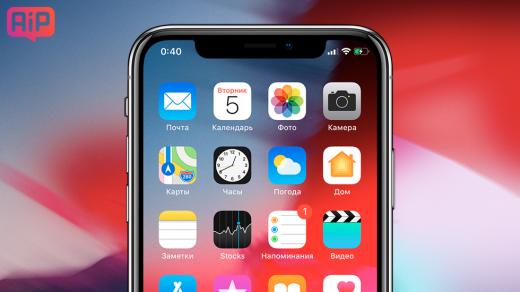 Когда выход iOS 12? Дата запуска финальной версии
