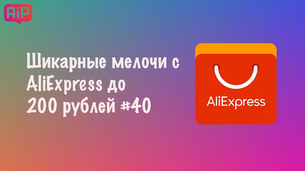 Шикарные мелочи с AliExpress до 200 рублей #40