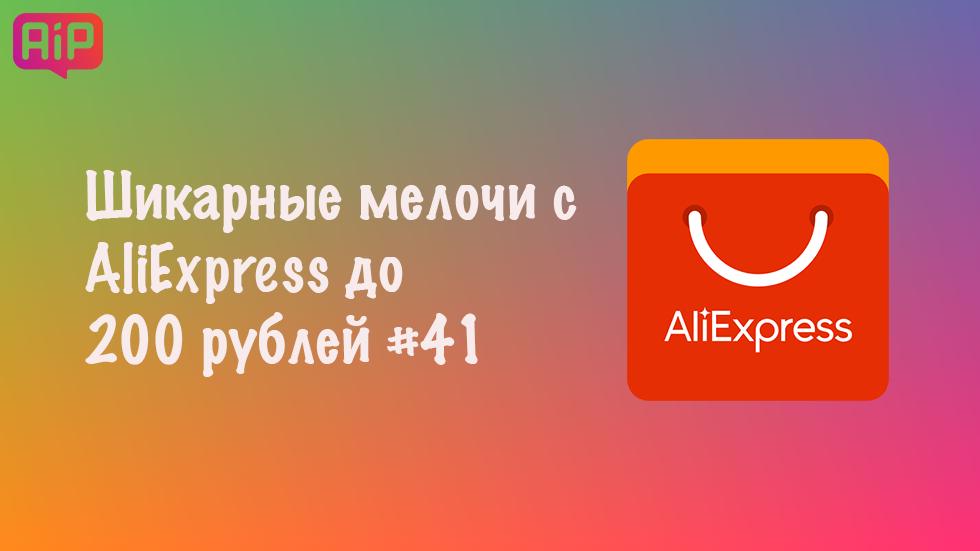 Шикарные мелочи с AliExpress до 200 рублей #41
