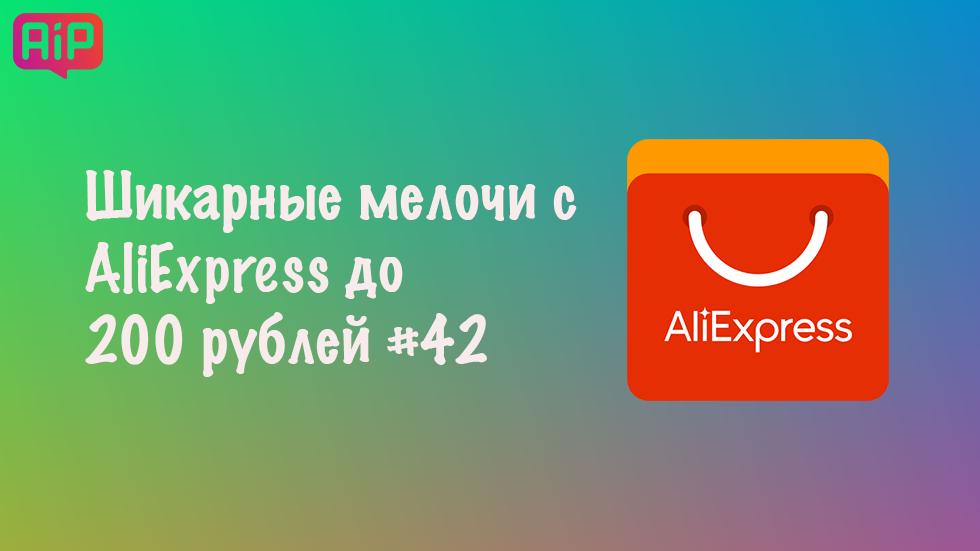 Шикарные мелочи с AliExpress до 200 рублей #42