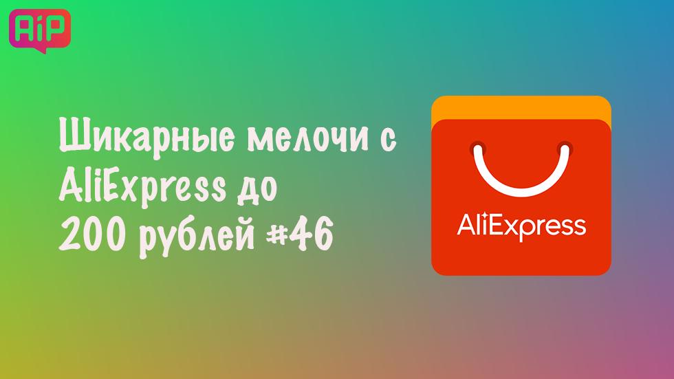 Шикарные мелочи с AliExpress до 200 рублей #46