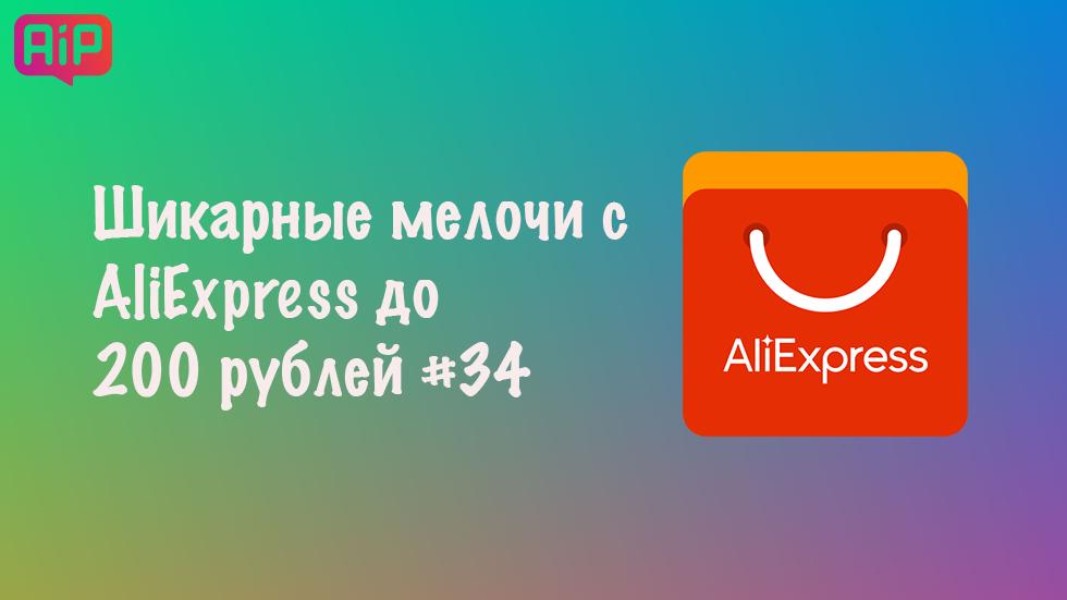 Шикарные мелочи с AliExpress до 200 рублей #34
