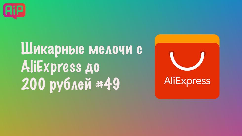 Шикарные мелочи с AliExpress до 200 рублей #49