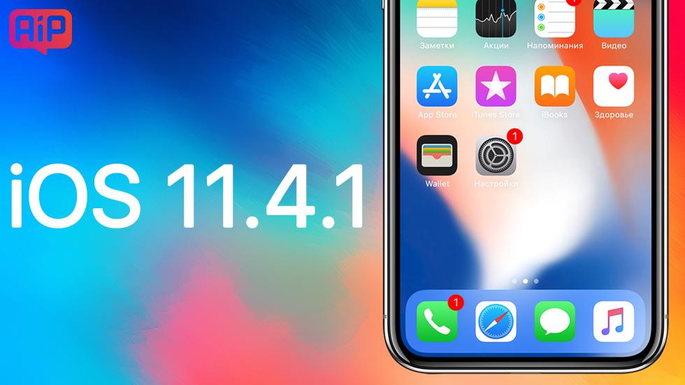 Apple выпустила финальную версию iOS 11.4.1— что нового