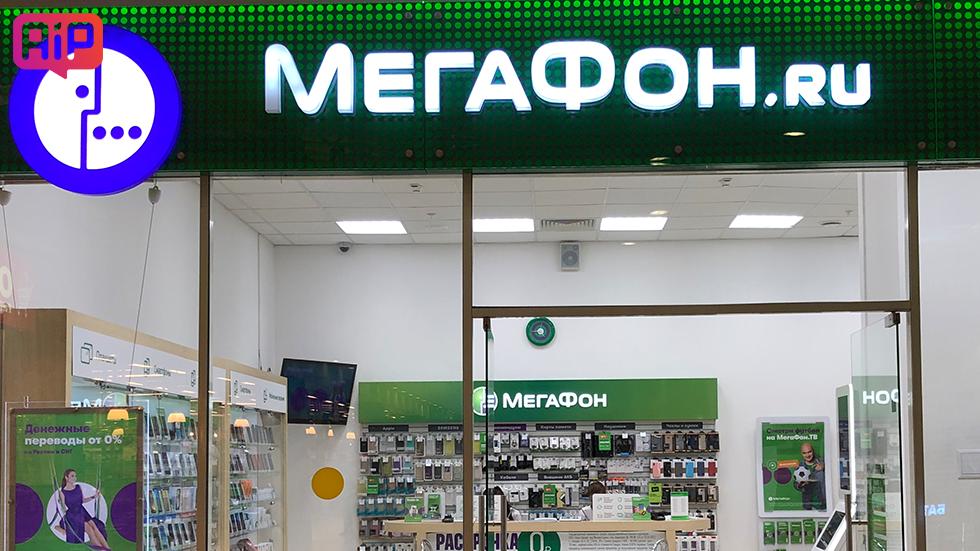 «МегаФон» принудительно переведет абонентов на новые тарифы уже на этой неделе