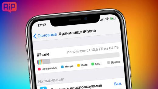 Владельцы iPhone жалуются на«пожирающую» память категорию «Другое» — как удалить
