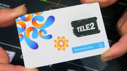 Государство намерено получить контроль над Tele2 — что станет с абонентами?