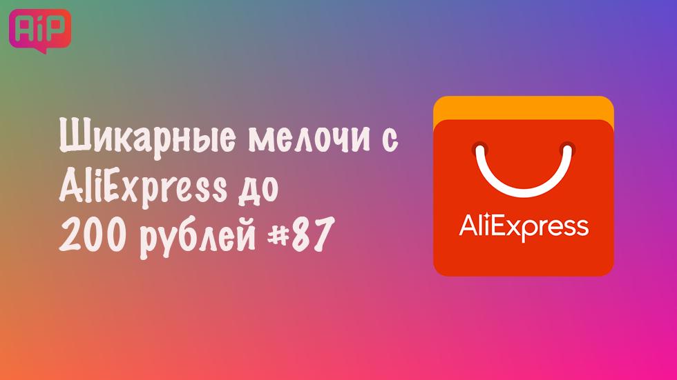 Шикарные мелочи с AliExpress до 200 рублей #87
