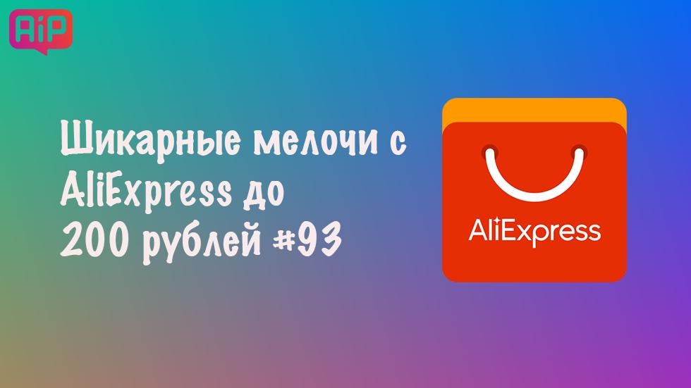 Шикарные мелочи с AliExpress до 200 рублей #93