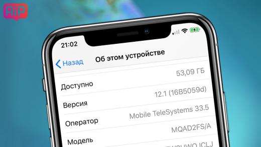 Apple объявила точное время выхода iOS 12.1