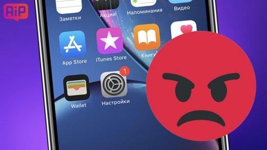 Apple вновь забыла обавтономности вiOS 12.1