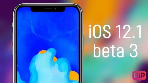Apple выпустила iOS 12.1 beta 3для iPhone иiPad— что нового, полный список изменений
