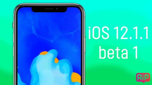 Apple выпустила iOS 12.1.1 beta 1— что нового, полный список нововведений