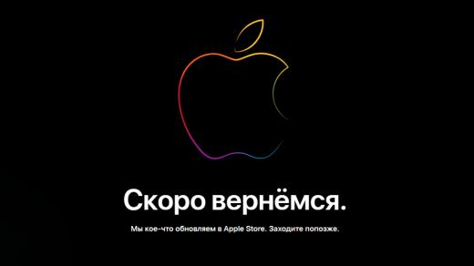 Apple закрыла онлайн-магазин перед презентацией новых iPad иMac