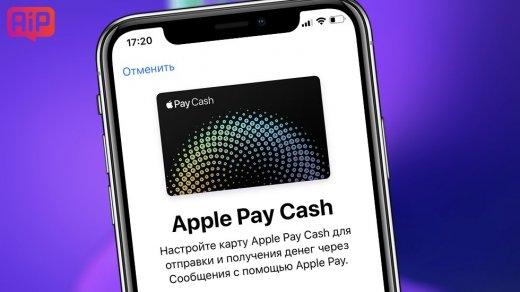 Функция Apple Pay Cash станет доступна для российских пользователей iPhone