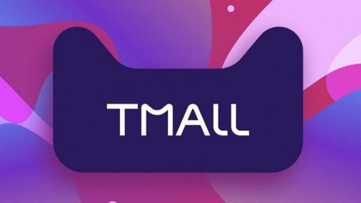 Популярный уроссиян интернет-магазин Tmall ждут серьезные изменения