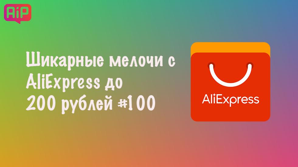 Шикарные мелочи с AliExpress до 200 рублей #100