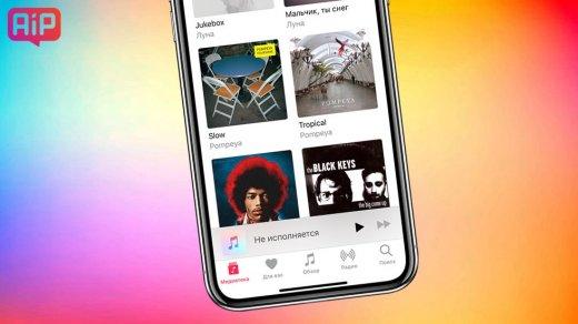 Apple Music обновил рекорд поколичеству подписчиков — сервис можно подключить бесплатно
