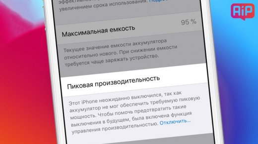 Apple подтвердила, что iPhone 8, и iPhone Xтоже будут специально замедляться