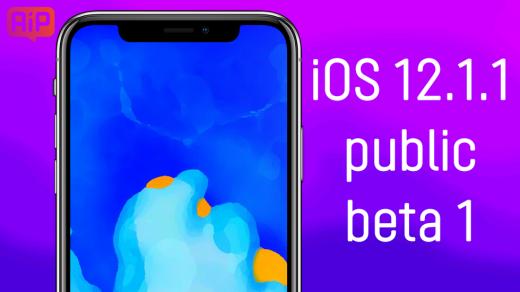 Apple выпустила iOS 12.1.1 beta 1для пользователей— что нового