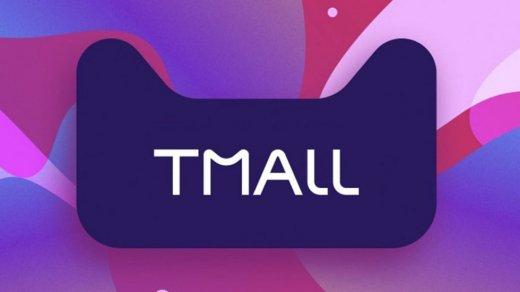 Лучшие товары сгигантскими скидками стотальной распродажи Tmall
