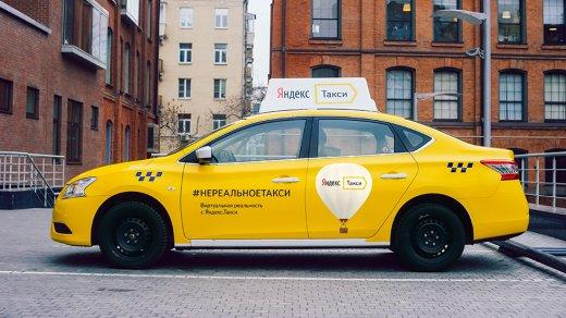 «Яндекс.Такси» сделает поездки владельцев iPhone более выгодными вновогодний период
