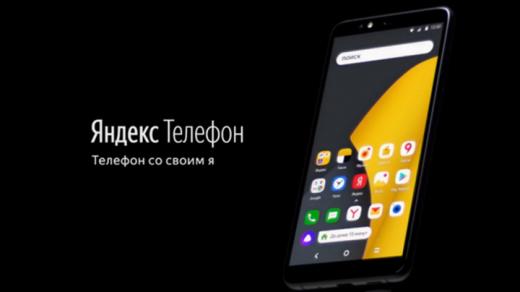 «Яндекс.Телефон» презентован: обзор, характеристики, цена, где купить