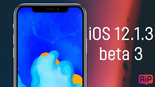Вышла iOS 12.1.3 beta 3— что нового, полный список нововведений