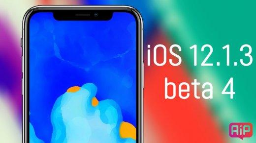 Вышла iOS 12.1.3 beta 4— что нового, полный список нововведений