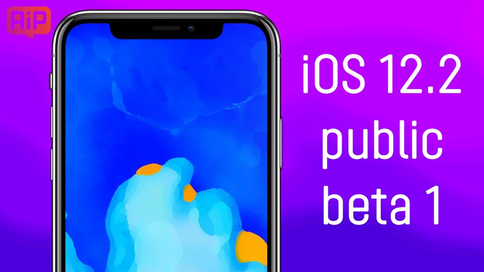 Вышла iOS 12.2 beta 1для всех желающих— что нового
