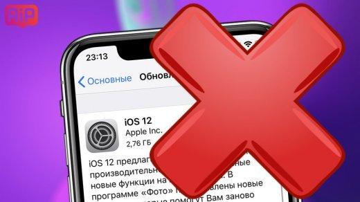 iOS 12.1.2 взломали— система подвержена джейлбрейку