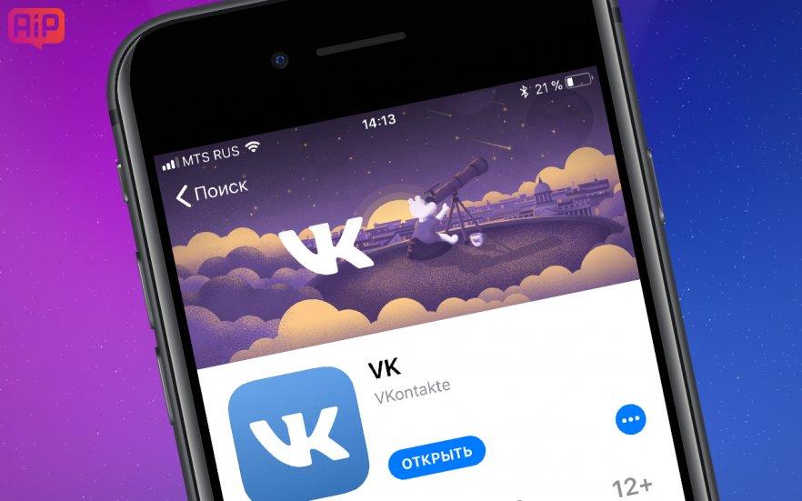 Во«ВКонтакте» произошел массовый взлом