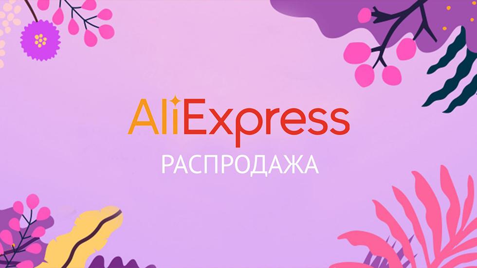 50 товаров с реальными скидками с главной распродажи года на AliExpress
