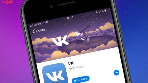 «ВКонтакте» тестирует новый рекламный блок