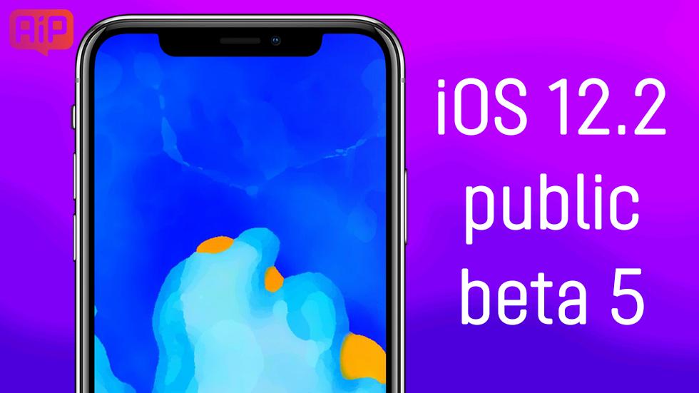 Вышла iOS 12.2 beta 5для всех: что нового, полный список нововведений