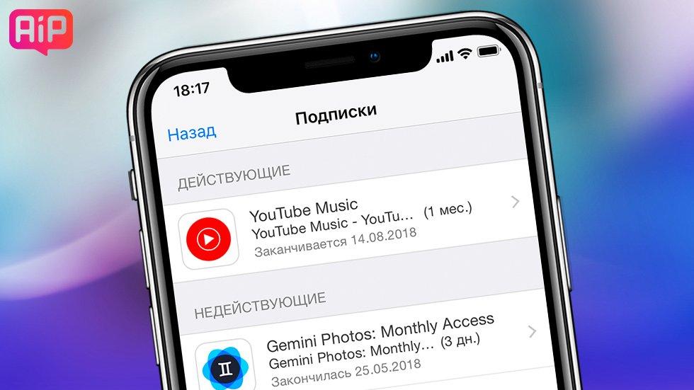 Нововведение App Store сохранит владельцам iPhone деньги