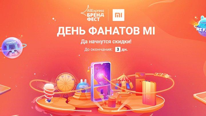 Xiaomi обрушила цены насмартфоны для россиян вчесть дня рождения