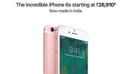 Apple опять называет iPhone 6s«невероятным»