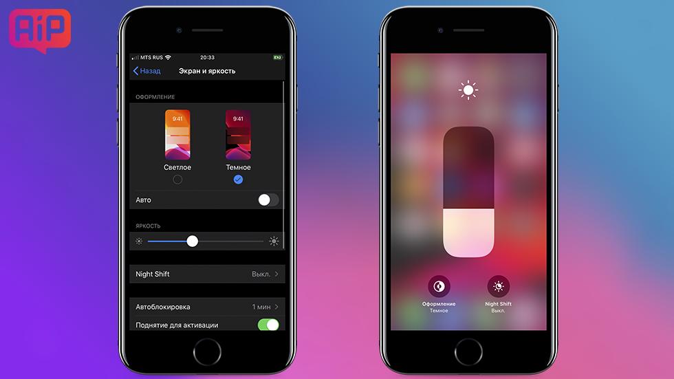 Темная тема в iOS 13