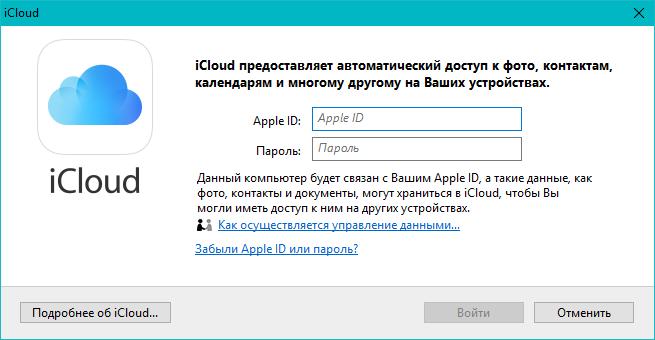 Apple выпустила приложение iCloud вMicrosoft Store