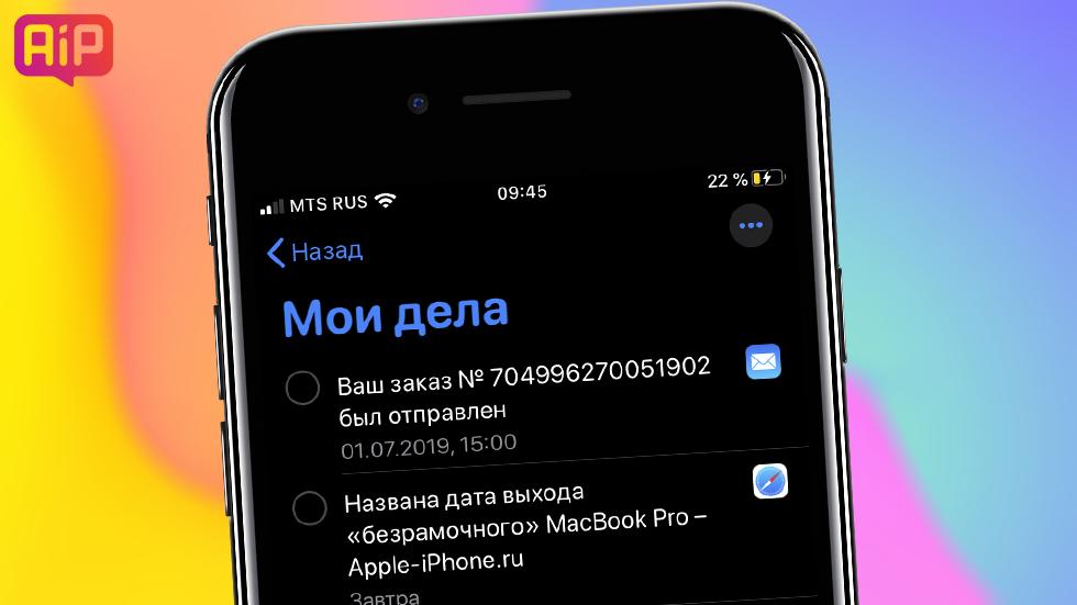 Как iOS 13позволит вам незабывать ничего впринципе