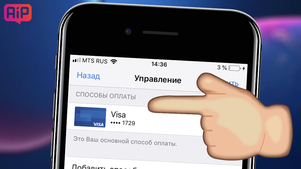Как отвязать банковскую карту отApple ID