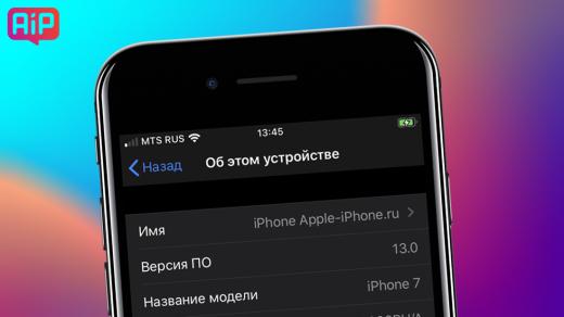 Публичная бета-версия iOS 13