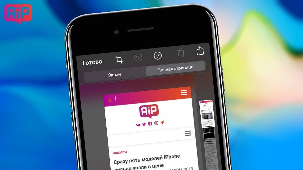 Скрытая функция iOS13: скриншот полной веб-страницы вSafari