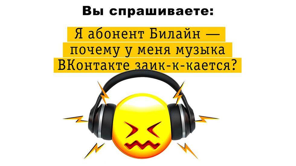 Уабонентов «Билайна» тормозят «ВКонтакте» и«Одноклассники»: что делать