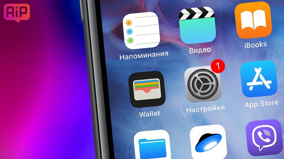 Вышла iOS 12.3.2: обзор, что нового, полный список нововведений, отзывы