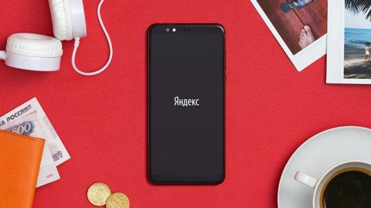 «Яндекс.Телефон» вновь просел вцене итеперь стоит дешевле 10тысяч рублей