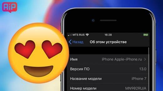iOS 13начала без проблем устанавливаться изmacOS High Sierra иMojave