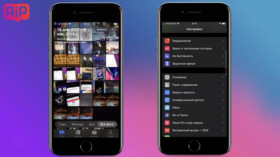 Темная тема интерфейса в iOS 13